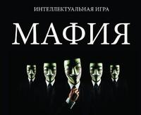 """""""МАФИЯ"""" 28 апреля в 12:00"""